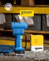 德國GESIPA充電式抽芯鉚釘槍 AccuBird