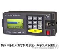 JT-3000型数字漏水检测仪厂家
