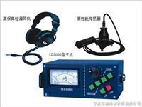 LD-2000型管道漏水检测仪厂家  LD-2000型