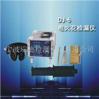 DJ-6(A)型电火花检漏仪  DJ-6(A)型