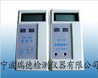SW-2数字温度计厂家 SW-2