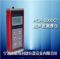 HCH-2000D型超声波测厚仪报价 HCH-2000D
