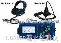 利德牌LD-2000管道漏水检测仪专业生产厂家  LD-2000