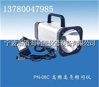 高频高亮频闪仪PS-08C厂家直销价 高频高亮频闪仪PS-08C