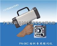 纺织专用频闪仪PS-06C厂家技术 纺织专用频闪仪PS-06C