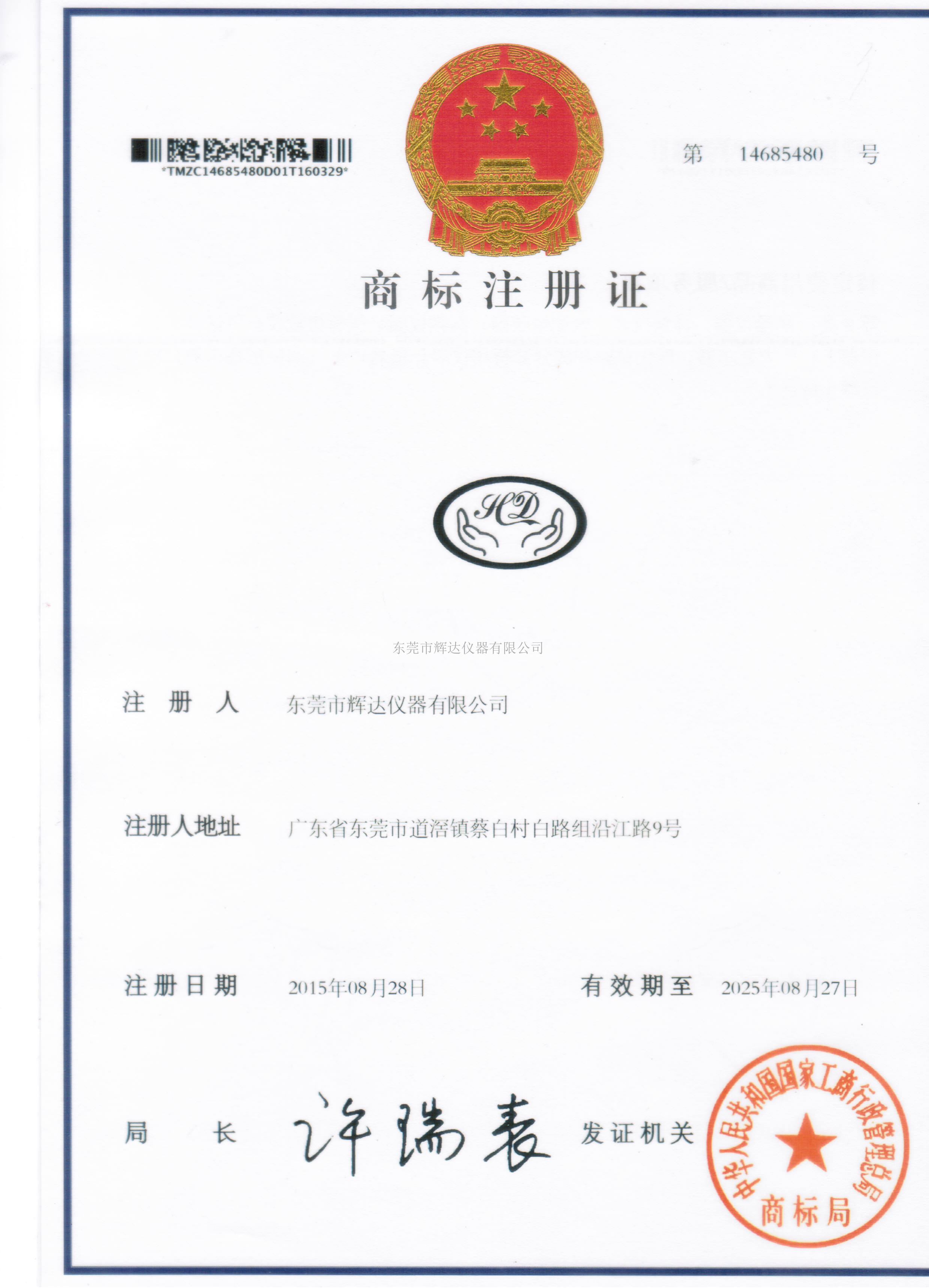 辉达商标注册证书