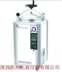 手輪式 不鏽鋼立式壓力滅菌器