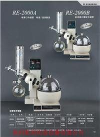 RE-2000B旋轉蒸發器