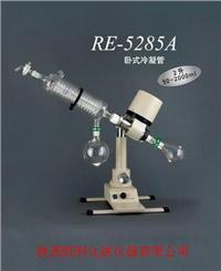 RE-5285A旋轉式蒸發器