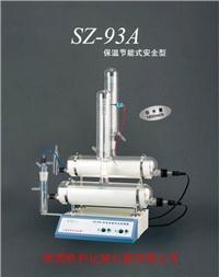 SZ-93A自動雙重純水蒸餾器