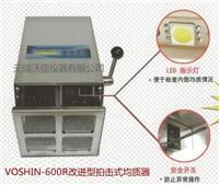 无菌均质器 VOSHIN-600R