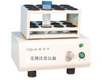 50ml离心管专用振荡器 VSZD-IIA