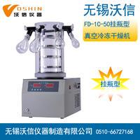 冷冻干燥机 FD-1C-50