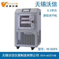 原位型冷冻干燥机 VS-502FD