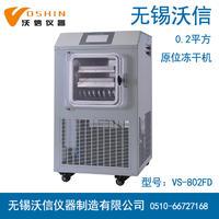 原位型冷凍干燥機 VS-802FD