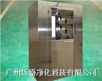 全不锈钢风淋室 SS-AS-1400