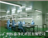 食品工业洁净室 SSP