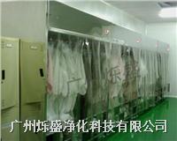 洁净衣柜 标准产品