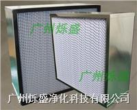 铝框组合式中效过滤器 484X484X220
