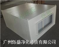 洁净室增压箱 非标产品