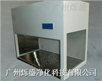 垂直流分体洁净工作台 标准产品