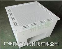 高效送风口 标准产品
