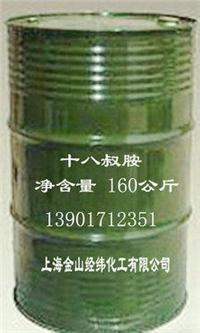 上海十八叔胺CAS号十八叔胺用途十八叔胺价格