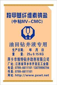 中粘度羧甲基纤维素钠盐(MV-CMC) XY-L5