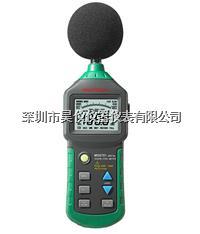 华仪mastech声级计MS6700数字声级计MS6700   声级计MS6700
