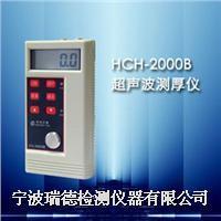 HCH-2000B型超聲波測厚儀 HCH-2000B