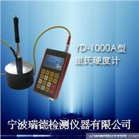 YD-1000B型便攜式硬度計 YD-1000B