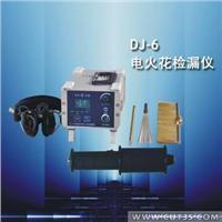 DJ-9电火花检测仪 DJ-9