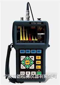 CTS-1002型超聲探傷儀 CTS-1002