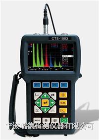 CTS-1003型超聲探傷儀 CTS-1003