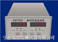 EMT520振动烈度监测仪 EMT520