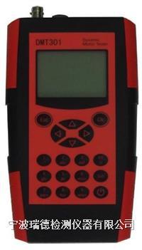高性能DMT301電動機故障檢測儀 DMT301