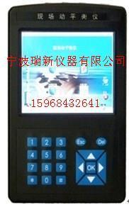 寧波RD-802手持式現場動平衡儀  RD-802