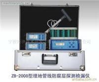 ZB-2008埋地管道探測檢漏儀(埋地管道音頻檢漏儀) ZB-2008