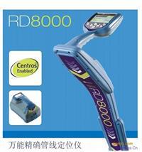 瑞德RD8000PDL-T10英國雷迪地下管線探測儀