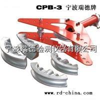 CPB-3分體式液壓彎管機(1寸) CPB-3