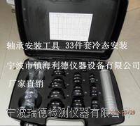 ZMT-33轴承安装工具ZMT33 ZMT-33