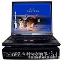 LC-810AL现场动平衡系统(低速、高精密型) LC-810AL