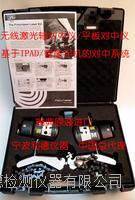 瑞典Fixturlaser Laser Kit激光對中儀 輕便對中套裝 Fixturlaser Laser Kit