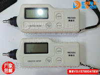 瑞德手持式測振儀 VB2000