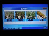 籼稻水分检测仪粳稻在线式水分测定仪烘干塔用水分仪