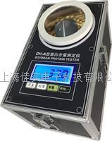 哈尔滨大豆蛋白仪/大豆蛋白质检测仪/大豆蛋白测量仪/大豆蛋白测定仪 DH-A