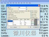 烟气分析仪专业版数据采集软件 ecom烟气分析仪专业版数据采集软件