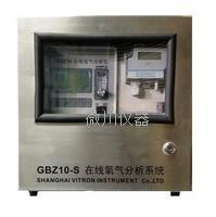 GBZ10-S在线氧气分析系统