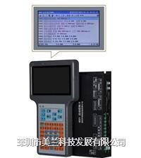 美兰达螺丝机系统 螺丝机控制系统