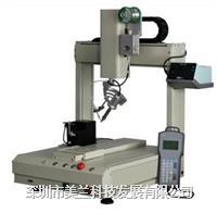 自动焊锡机 美兰达MLD-331、331R自动焊锡机
